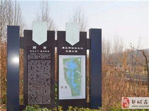 邹城市唐王河法治文化主题公园建成开放