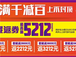 崇州万达广场苏宁易购全品狂欢购物节