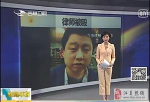 北京律师在湖北被殴