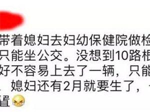 高峰时段,荥阳免费公交请留给最需要的人...