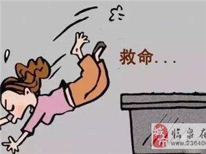 临泉县12岁女孩不幸坠楼!