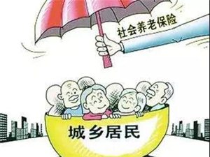 """临泉60岁以上老人,人社局喊你去""""领钱""""!"""