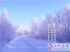 大雪节气已到