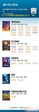 【电影排期】12月11日排期  看电影,来恒大!