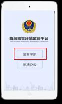 临泉县环卫监督有奖举报