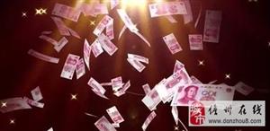 刚刚确定,儋州20岁青年花200万邀请市民一起过生日!见者有份!