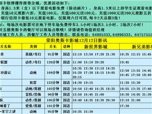 荥阳奥斯卡影城12月12日影讯