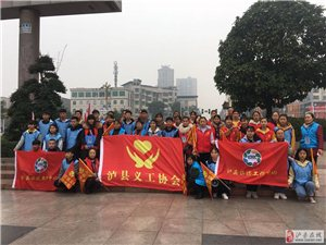 """泸县义工12月11日""""关爱生命文明出行""""在行动"""