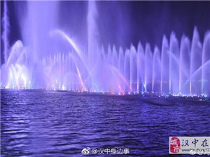 晚饭后我们约一下汉中汉江音乐喷泉可好