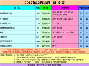 嘉峪关文化数字影城2017年12月13日排片表