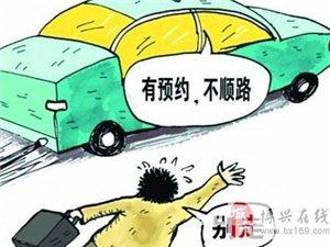 这下,我可知道遇到不打表、拒载、不顺路的出租车咋整了!