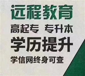 诸暨奥鹏学历教育2019春季招生开始啦