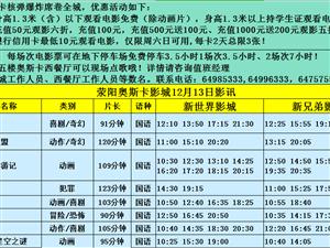 荥阳奥斯卡影城12月13日影讯
