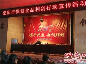 """荥阳食药局上演""""防骗""""课 600多位老人课堂齐聚"""