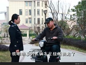临泉公安教你防盗,有电瓶车的都看看!