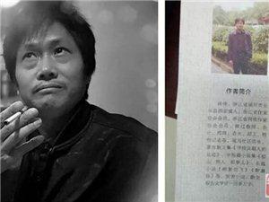 泗安作家徐侠长篇小说《野蘑菇》出版发行