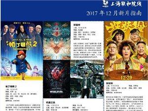 嘉峪关市文化数字电影城2017年12月14日排片表