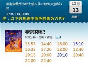 【电影排期】12月13日排期  看电影,来恒大!