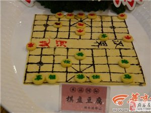 榆林首届豆腐宴大赛 百媚千娇豆腐展百变风采