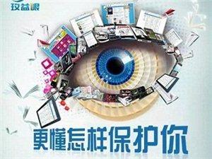 电脑屏幕过度用眼,上班族如何达到护眼最佳效果?