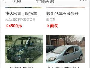 想买个二手车,博兴哪里卖的二手车比较好?