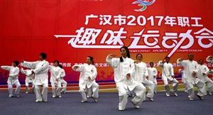 【汉洲悦图】广汉市2017年职工趣味运动会12月12日开幕日实拍(组图)