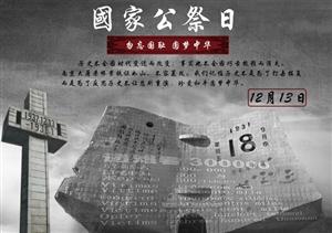 """12月13日国家公祭日丨""""南京大屠杀""""和我们有什么关系?【图、视频】"""