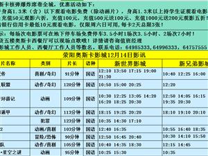 荥阳奥斯卡影城12月14日影讯