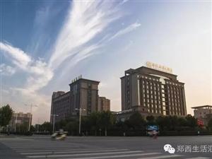 荥阳市收回63.931亩国有建设用地,完成5585.29亩的征收补偿工