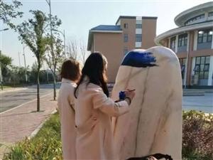 """石头可以这样玩!西平县六中校园美景跃然""""石""""上!"""