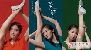【福利观影】冯小刚真情新片《芳华》,酷丰南带您领略那个时代!