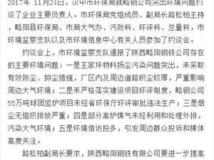 汉中市环保局约谈略钢公司,强力推进突出环境问题整改