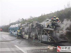 西汉高速洋县段一满载轿车的挂车起火 8辆轿车焚毁