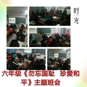 勿忘国耻!珍爱和平!――老河头镇东地小学南京大屠杀国家公祭日活动