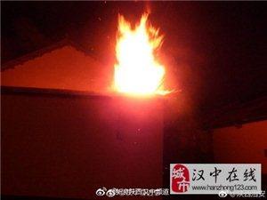 勉县一民房发生火灾