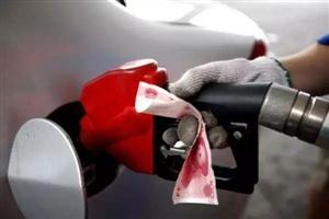 本轮成品油调价窗口将于今晚24时开启
