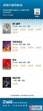 12月15日影讯 《芳华》《奇门遁甲》今日首映