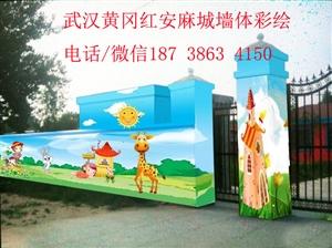 武汉黄冈麻城墙体彩绘