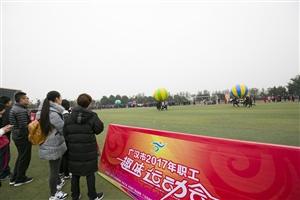 【汉洲悦图】妙趣横生!广汉市2017年职工趣味运动会比赛日实拍(组图)