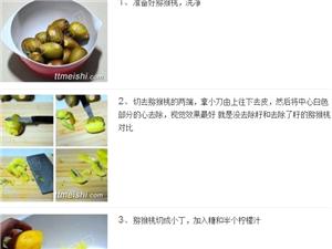 猕猴桃果酱做法