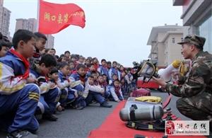 哇!湖口200多名学生走进消防大队,体验安全消防知识