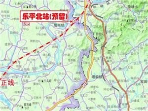 昌景黄高铁(江西段)规划选址公示,乐平北站预留!