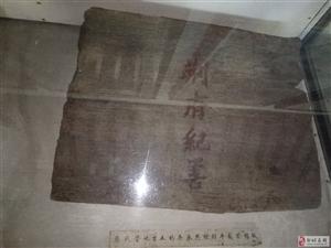 """吴承恩故居珍贵文物:刻着""""荆府纪善""""的金丝楠木木板!!"""