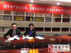 签约停不下来!爱彼此南京、合肥、扬州、芜湖城市合伙人签约成功!
