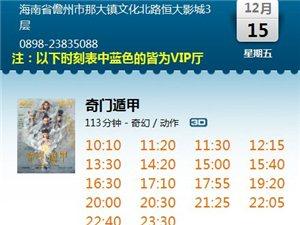 【电影排期】12月15日排期  看电影,来恒大!