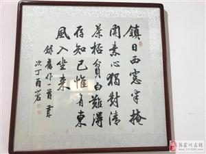 张家川本土书画集锦