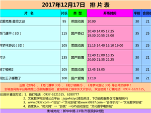 嘉峪关文化数字电影城2017年12月16日17日排片表