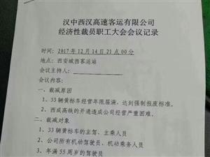 汉中高客站开始进行经济性裁员