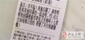温州网友在外卖订单上留言:请画上《清明上河图》!外卖小哥崩溃了…