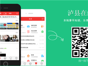祝贺泸县在线APP;下载量突破1500个用户!